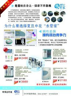 水净化宣传单页图片