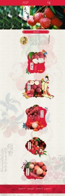 灵山荔枝专题页面图片