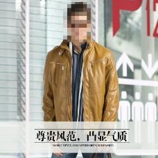 尊贵风范凸显气质男式皮衣海报PSD