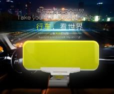 汽车用品 防眩镜 遮阳镜 海报