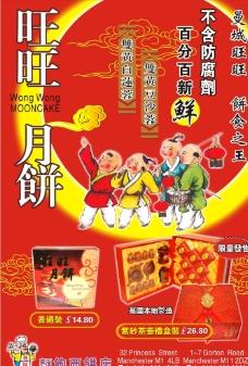旺旺月饼 宣传海报图片