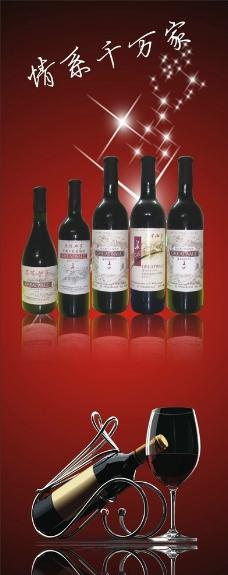 红酒展板图片
