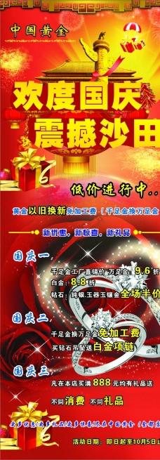 国庆黄金X展架图片