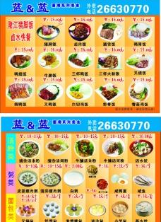 菜单 菜谱 套餐图片