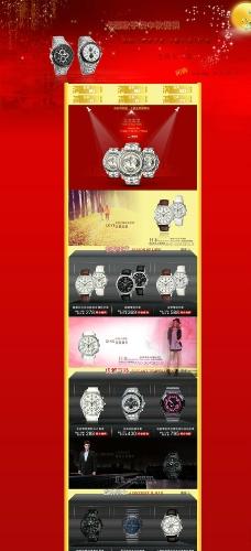 中秋节手表首页图片