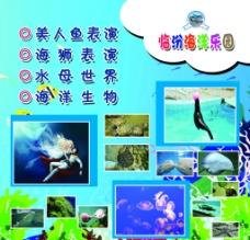 海洋乐园图片