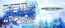 冬天舞台背景图片