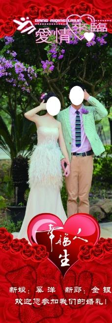结婚海报图片