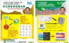 微信宣传单图片
