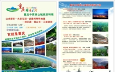 重庆旅游宣传单图片