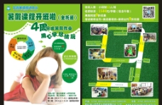 培训学校暑假课程宣传图片
