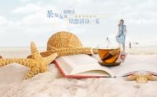 茶叶夏季海报