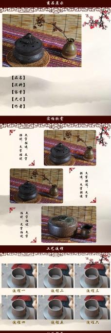 淘宝茶具类详情页