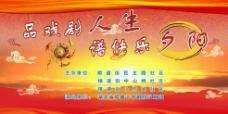 重阳节背景