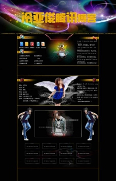 QQ天使设计空间