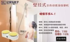 淘宝搓澡机