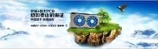 淘宝广告banner