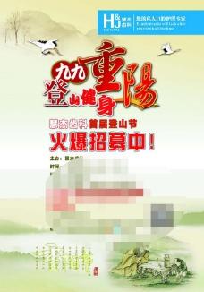 重阳节海报免费下载