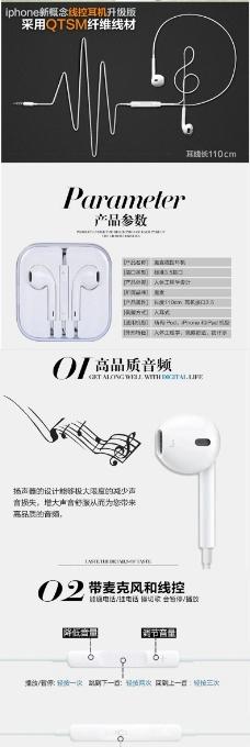 iPhone耳机详情页制作