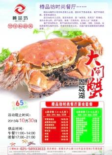 大闸蟹宣传单页图片