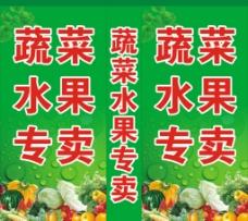 蔬菜水果灯箱图片