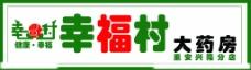 幸福村大药店图片