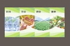 农业公司文化背景画图片