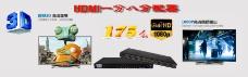 HDMI一分八分配器