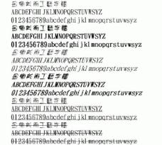 金梅美術工藝字體 中文字體下載