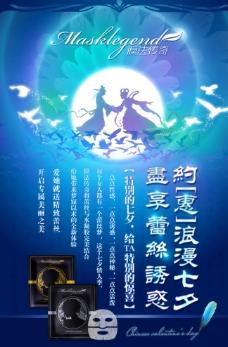 七夕情人节主题海报图片
