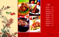 江南菜譜圖片