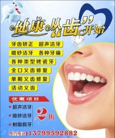 健康从齿开始图片