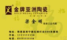 金牌亞洲陶瓷名片圖片