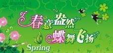 春天吊旗底纹花朵广告设计