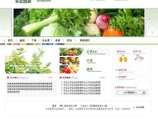 蔬菜网站模板图片