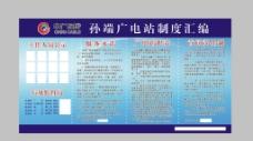 中廣有線制度匯編圖片