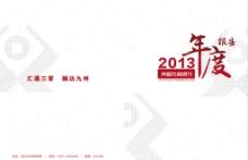 农商行年度报告封面设图片