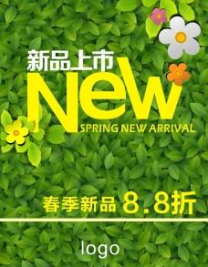 春季新品上市图片
