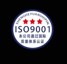 ISO9001標志圖片