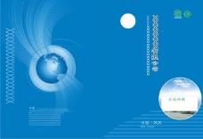 公司画册模板创意画册企业形象广告设计