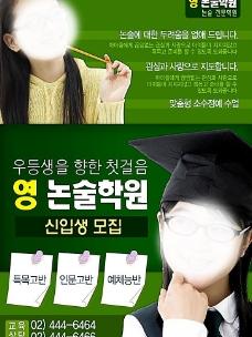 补习班宣传海报图片