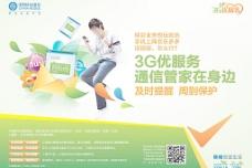 中国移动通信管家海报图片