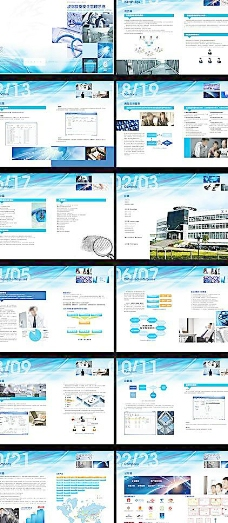 科技画册图片