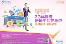 中国移动便捷生活海报图片