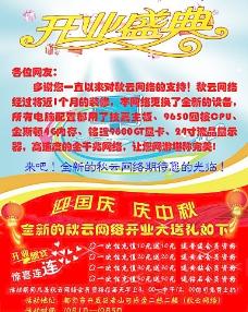 秋云网络开业图片