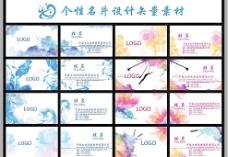 个性名片 中国风水墨图片