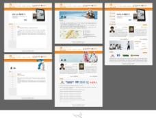 学校教育类网站整站图片