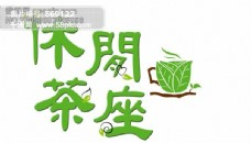 休閒茶座字體設計