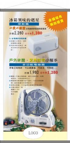 冰箱除臭機和行動電風扇展場海報輸出