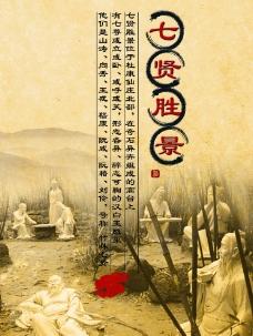 七贤胜景图片